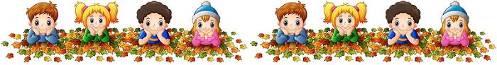 Осенняя смена